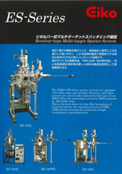 Sputtering System「Brochure for ES-series Sputtering System」